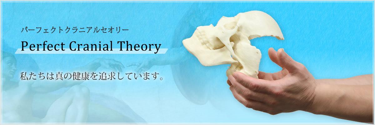 脳脊髄液調整法のパーフェクトクラニオロジー協会